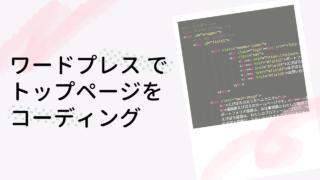 ワードプレス  固定ページ コーディング 静的HTMLをワードプレス 化
