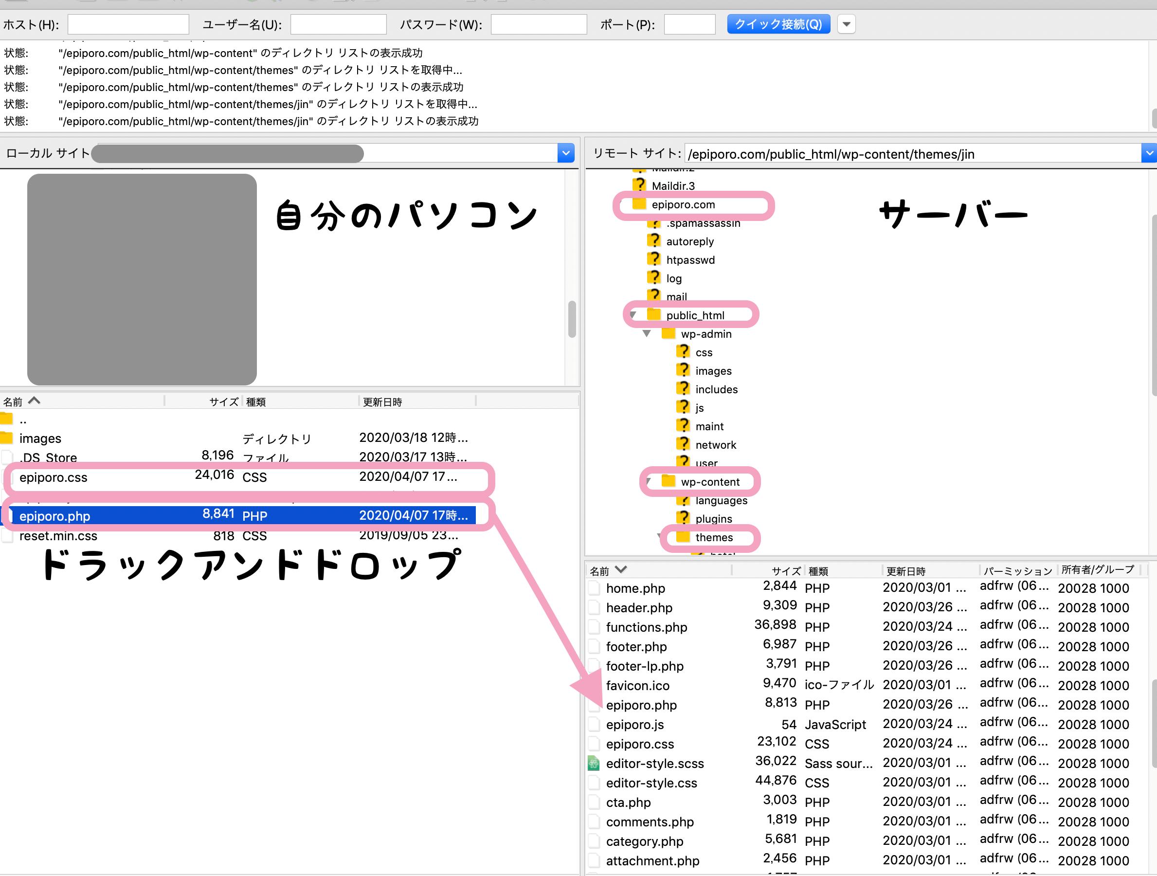 FileZillaでサーバーにアップロード