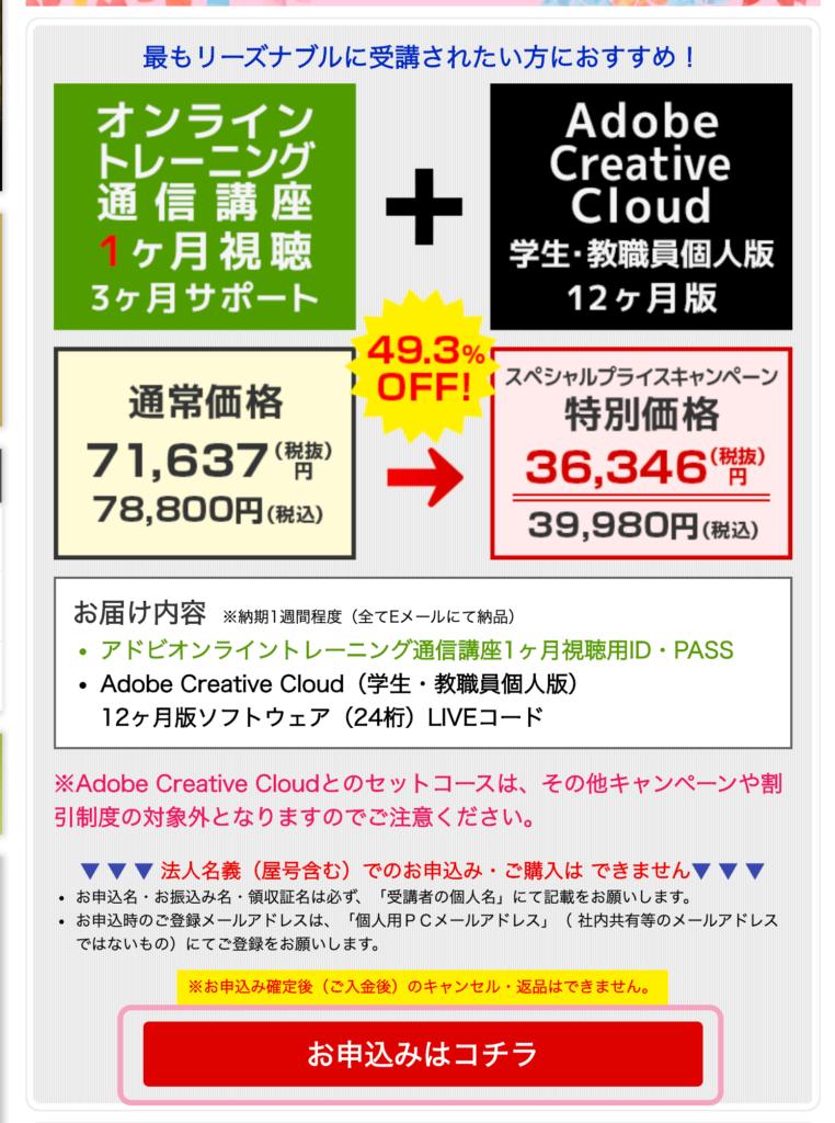 Adobe 最安値 ヒューマンアカデミー コンプリート版