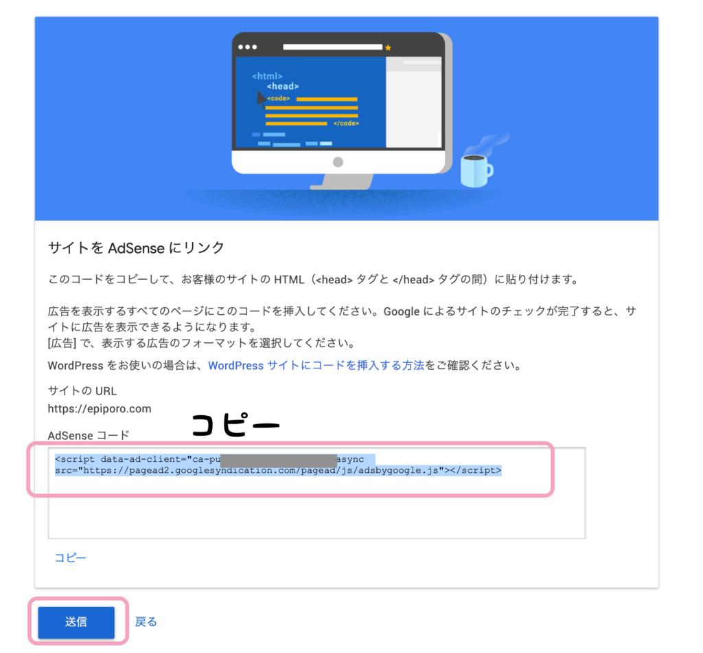 グーグルアドセンス ワードプレス 貼り方