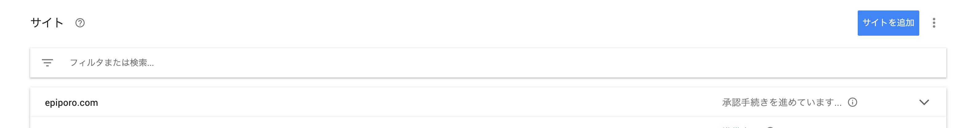 グーグルアドセンス申請方法