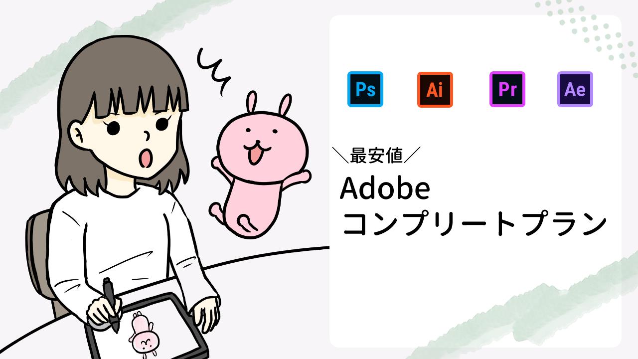 アドビ コンプリートプラン 最安値 ヒューマンアカデミー 最新
