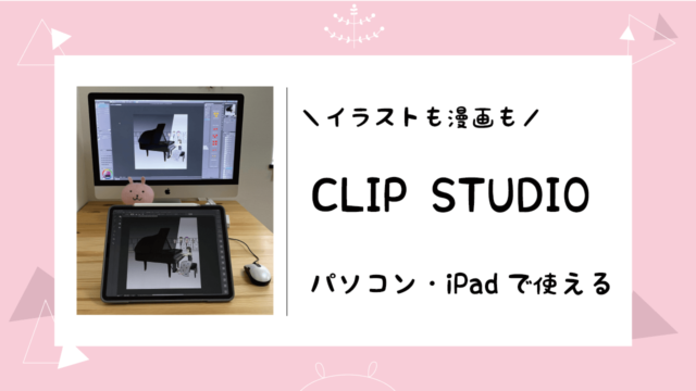 クリップスタジオ おすすめ iPad パソコン 液タブ 板タブ