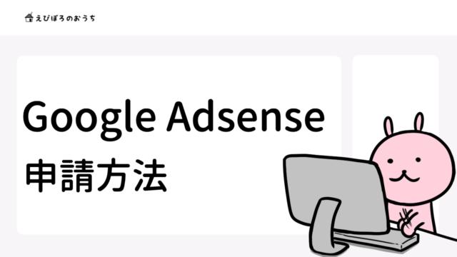 グーグルアドセンス  申請方法 広告収入