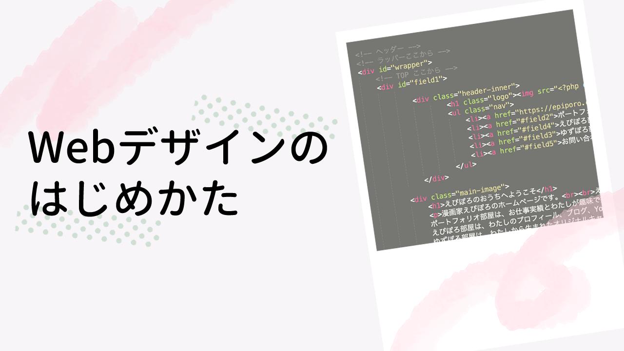 Webデザイン 始め方 独学 初心者