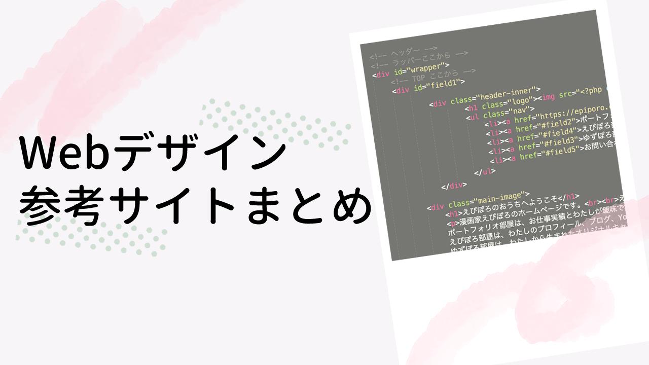 Webデザイン 独学