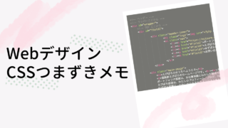 Webデザイン CSS