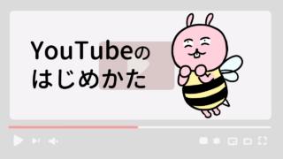 YouTube 初心者 始め方 独学 動画編集 プレミアプロ