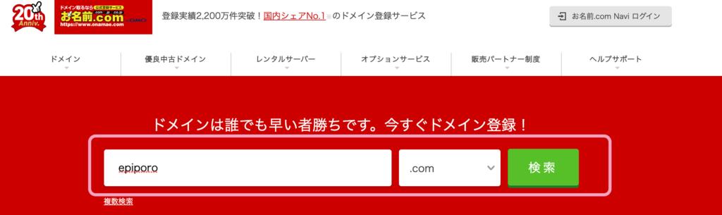 ドメイン お名前.com ブログ始め方 解説 手順