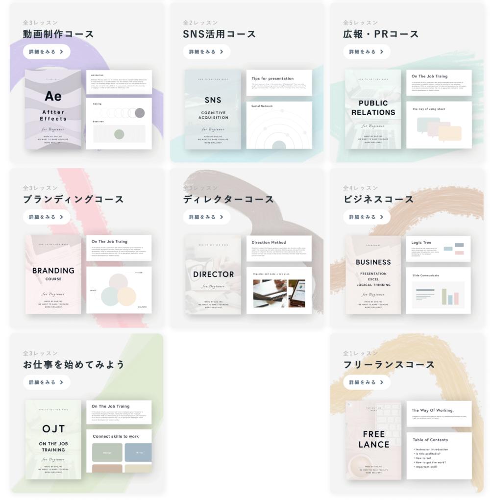 シーライクス  Webデザイン