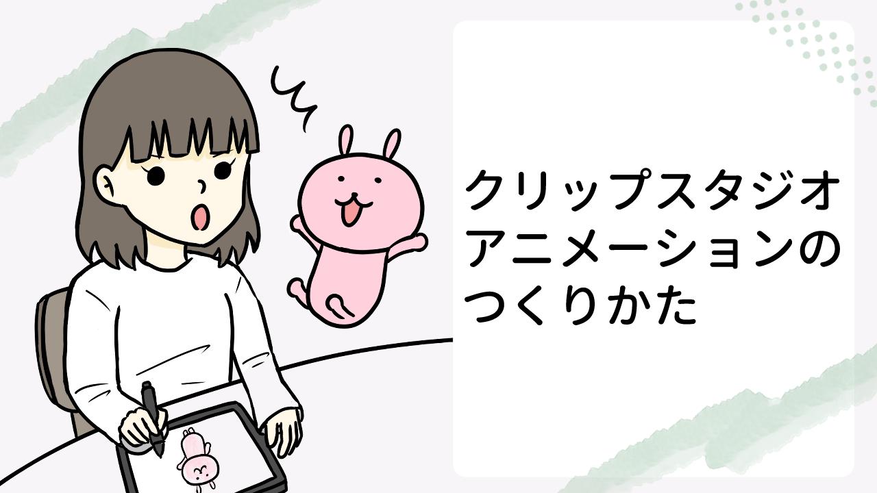 クリップスタジオ アニメーション 初心者 GIF