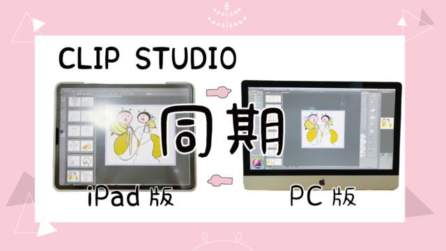 パソコンのクリップスタジオをiPadに同期する方法