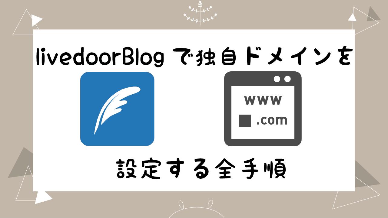 【手順】ライブドアブログで独自ドメインを設定する方法【マニュアル】
