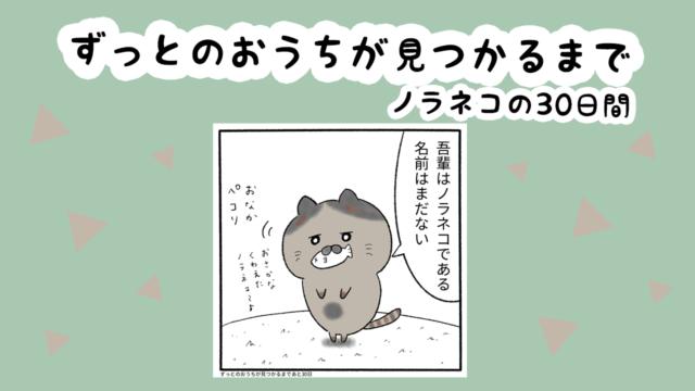 保護猫 漫画 野良猫